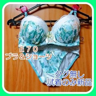新品タグ無し グリーン×ホワイト 花柄 ブラジャー&ショーツ E70 ショーツM(ブラ&ショーツセット)