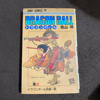 ドラゴンボール(ドラゴンボール)のドラゴンボール 2巻(少年漫画)