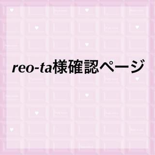 reo-ta様確認用(カード/レター/ラッピング)