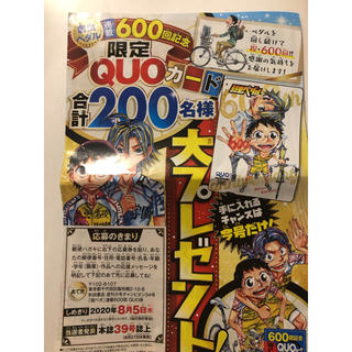 アキタショテン(秋田書店)の弱虫ペダル 限定QUOカード 応募券(その他)