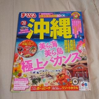 オウブンシャ(旺文社)のまっぷる 沖縄 '12(地図/旅行ガイド)