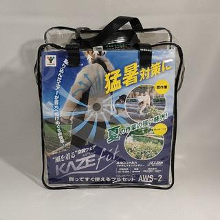 空調服 KAZEfit L サイズ[ウェア、バッテリーセット]ベージュ 未使用(その他)