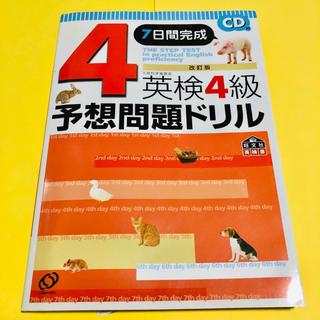 オウブンシャ(旺文社)の☆英検4級予想問題ドリル 美品 書き込みありません お値下げしました(語学/参考書)