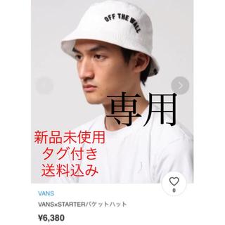 ヴァンズ(VANS)のhajimy様専用【F】VANS × Starter ハット 新品未使用タグ付(ハット)