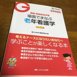 場面でまなぶ老年看護学 理論・実践統合学習 改訂2版(健康/医学)