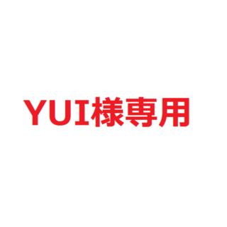 ウィー(Wii)のYUI様専用(家庭用ゲームソフト)