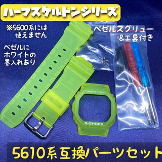 5610系G-SHOCK用 互換パーツセット ハーフスケルトン/蛍光イエロー(腕時計(デジタル))