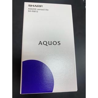 アクオス(AQUOS)の新品sence3 liteライトカッパー(スマートフォン本体)