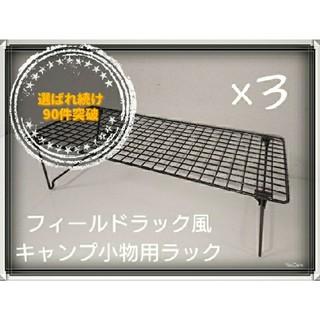 ユニフレーム(UNIFLAME)のフィールドラック風 小物用ラック 3段【配送料無料】(テーブル/チェア)