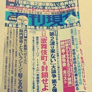 週刊現代 (2020年7月25日号)(ニュース/総合)