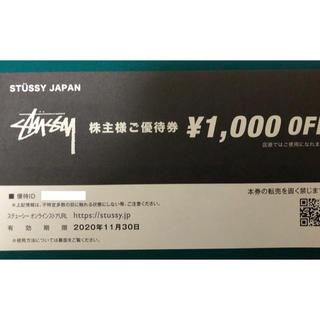 ステューシー(STUSSY)のSTUSSY 優待券 1000円OFF(ショッピング)
