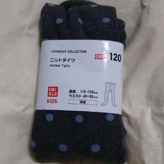 ユニクロ(UNIQLO)のユニクロ ニットタイツ ダークグレー 120(靴下/タイツ)