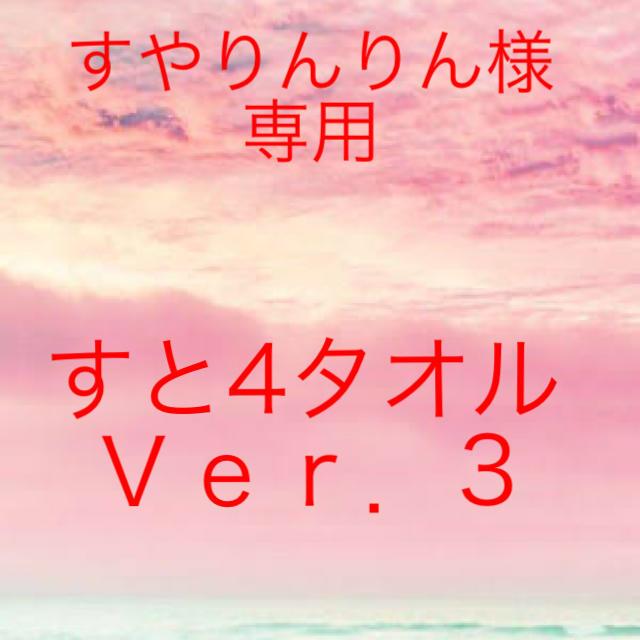 すやりんりん様専用 エンタメ/ホビーのタレントグッズ(アイドルグッズ)の商品写真