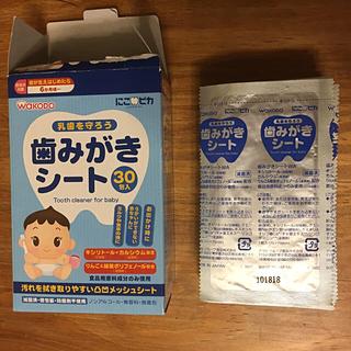 ワコウドウ(和光堂)の和光堂 歯磨きシート(歯ブラシ/歯みがき用品)