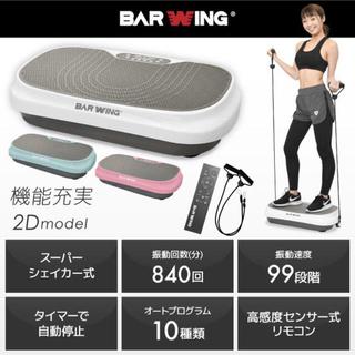 新品 ブルブルシェイカー式 振動マシン ダイエット ブルブルマシーン (エクササイズ用品)