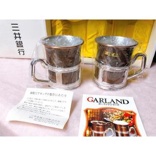 未使用 マグカップ ガーランドシリーズ 純銅製ブロンズ仕上げ 内面スズメッキ(グラス/カップ)