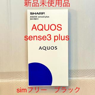 アクオス(AQUOS)の【新品】SHARP AQUOS sense3 plus simフリー ブラック(スマートフォン本体)