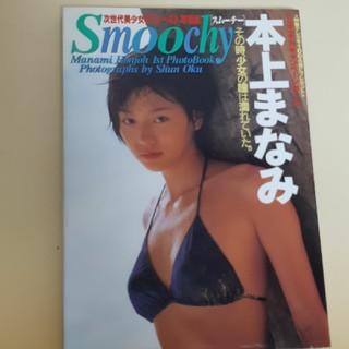 本上まなみ写真集 スムーチー(女性タレント)