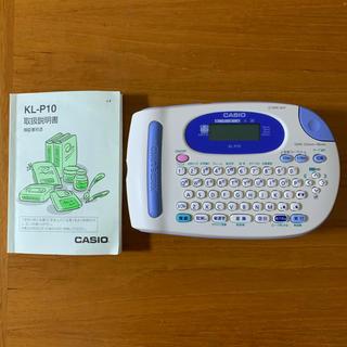 カシオ(CASIO)のCASIO ラベルライター ネームランド KL-P10(テープ/マスキングテープ)