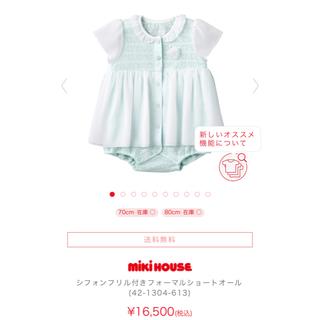 mikihouse - 新品 ミキハウス シフォンフリル付きフォーマルショートオール
