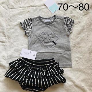 ベベ(BeBe)のTシャツ フリルブルマ かぼちゃパンツ 70〜80 べべルダクティオン 未使用(Tシャツ)
