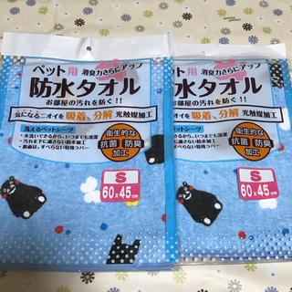 新品 防水タオル 防水シーツ くまモン 2枚(その他)