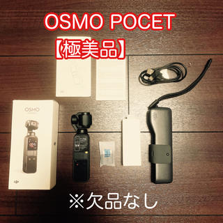 OSMO POCET 【極美品】オズモポケット ※欠品なし 使用感ほぼなし!(ビデオカメラ)