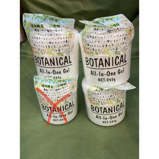 ボタニスト(BOTANIST)の【新品未開封・3個】シャネル ボタニカル オールインワンゲルクリーム 245g(オールインワン化粧品)