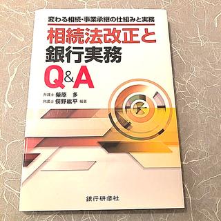 コウダンシャ(講談社)の相続法改正と銀行実務Q&A 変わる相続・事業継承の仕組みと実務(ビジネス/経済)