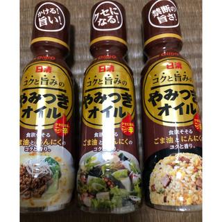 ニッシンショクヒン(日清食品)のコクと旨みのやみつきオイル3本(調味料)