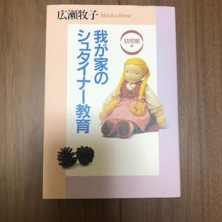 我が家のシュタイナー教育 幼児期編 広瀬牧子(住まい/暮らし/子育て)