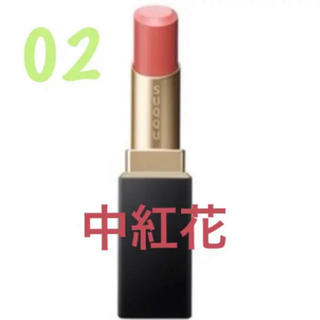 スック(SUQQU)の🧡SUQQU  バイブラントリッチリップスティック  02 中紅花⭐️(口紅)