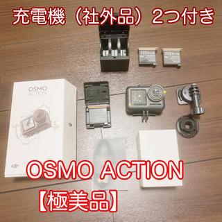 OSMO ACTION(オズモアクション )【極美品】充電合計3つ付き!!(ビデオカメラ)