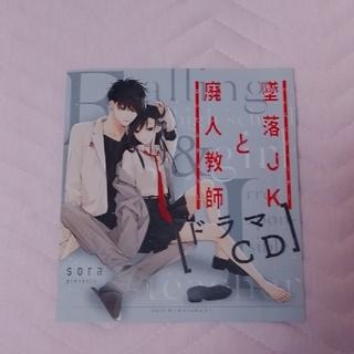 ハクセンシャ(白泉社)の墜落JKと廃人教師 ドラマCD(その他)