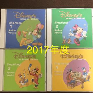 ディズニー(Disney)のDWE シングアロング spoken version CD 4枚セット(キッズ/ファミリー)
