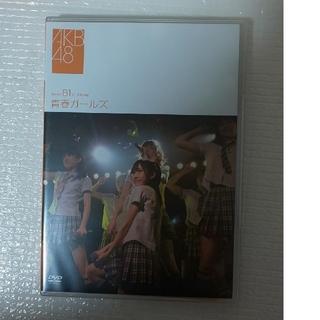 エーケービーフォーティーエイト(AKB48)のteam B 1st stage~青春ガールズ~ DVD(ミュージック)