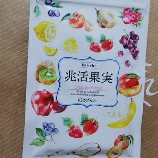 #兆活果実 あまおう #乳酸菌サプリ 62粒(ダイエット食品)