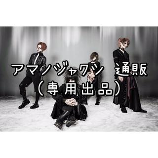 [200731-01様専用出品]アマノジャクシ(天×尻) 通販(ミュージシャン)