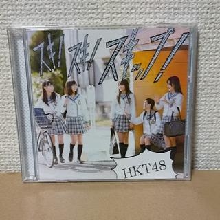 エイチケーティーフォーティーエイト(HKT48)のHKT48 スキ!スキ!スキップ! Type-? UMCK5419(ポップス/ロック(邦楽))