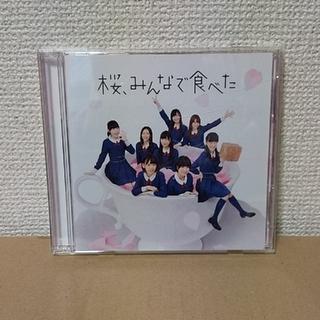 エイチケーティーフォーティーエイト(HKT48)のHKT48 桜、みんなで食べた Type-A(ポップス/ロック(邦楽))