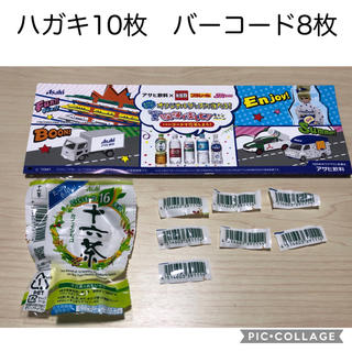 アサヒ(アサヒ)のアサヒ飲料キャンペーン  ハガキ10枚 バーコード8枚(その他)