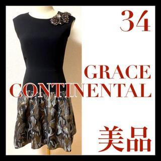 GRACE CONTINENTAL - 美品 グレースコンチネンタル GRACE ビジュー ジャガード ワンピース 34
