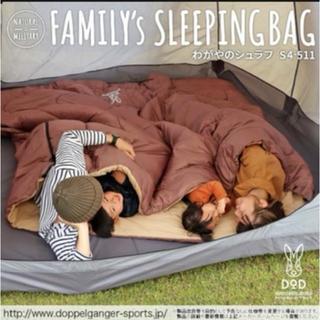 ドッペルギャンガー(DOPPELGANGER)のDOD わがやのシュラフ 新品未使用(寝袋/寝具)