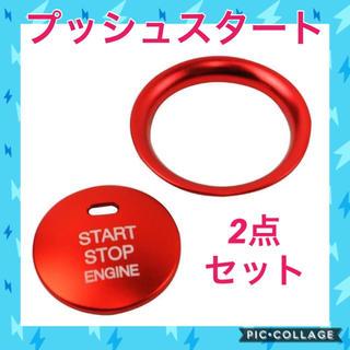 プッシュスタート ボタン&リング レッド24時間以内配送(車内アクセサリ)