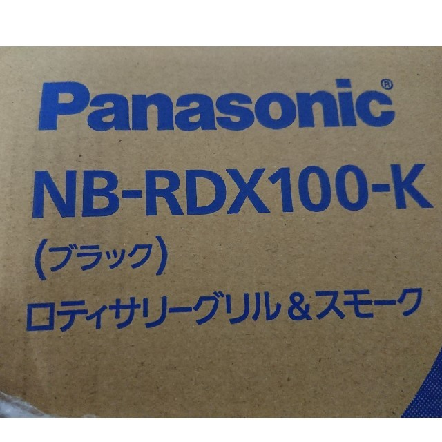 Panasonic(パナソニック)のwao様専用【ロティサリーグリル&スモーク】 NB-RDX100-K スマホ/家電/カメラの調理家電(調理機器)の商品写真