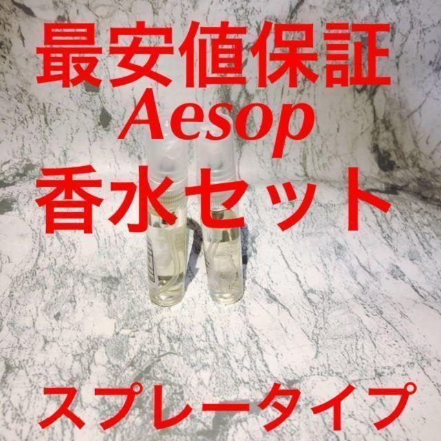 Aesop(イソップ)のAesop 香水4点セット タシット&マラケシュ&ヒュイル&ローズ0.7ml×4 コスメ/美容の香水(ユニセックス)の商品写真
