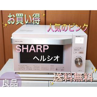 SHARP - オーブンレンジ 電子レンジ シャープヘルシオ お買い得✨良品✨