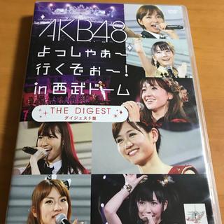 エーケービーフォーティーエイト(AKB48)のAKB48/よっしゃぁ〜行くぞぉ〜!in 西武ドーム ダイジェスト盤(アイドル)