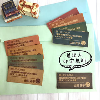 差出人シール 40枚【S2-CF】(宛名シール)