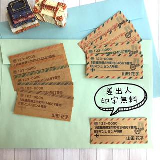 差出人シール 40枚【S3-CF】(宛名シール)
